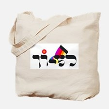 """Going Home"" Pesach Tote Bag"