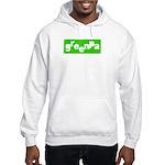 GRANDPA Hooded Sweatshirt