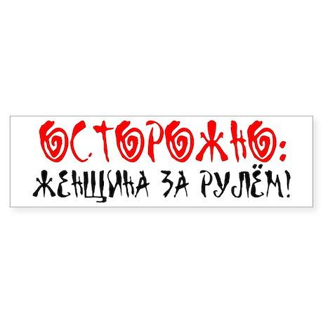 Crazy Russian Bumper Sticker