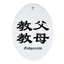 Godparents Ornament (Oval)