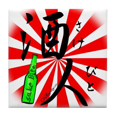 Sake bito - I love alcohol Tile Coaster