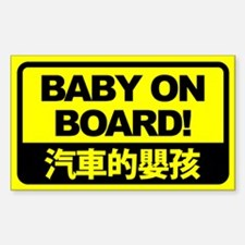 Chinese English Baby on Board Car Bumper Decal