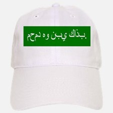 Mohammed is a false prophet. Baseball Baseball Cap