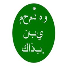 Mohammed is a false prophet. Ornament (Oval)