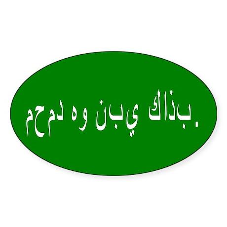 Mohammed is a false prophet. Sticker (Oval)