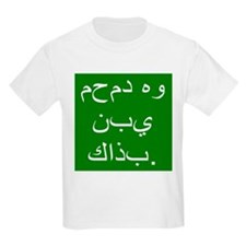 Mohammed is a false prophet. T-Shirt