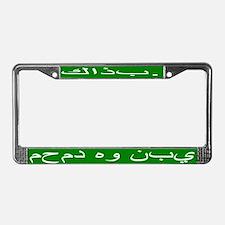 Mohammed is a false prophet. License Plate Frame