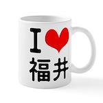 I Love 福井 T-shirt Mug