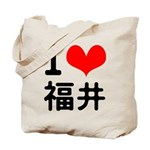 I Love 福井 T-shirt Tote Bag