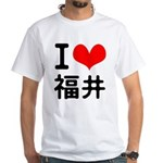 I Love 福井 T-shirt T-shirt