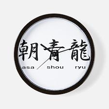 ASASHORYU Wall Clock