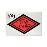 Year of the Dog Rectangle Magnet (10 pack)