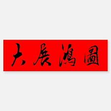 Lunar New Year Bumper Bumper Bumper Sticker