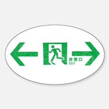 """""""Japanese exit sign"""" Distressed Oval Decal"""