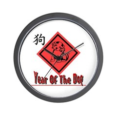 Year of the Dog Wall Clock