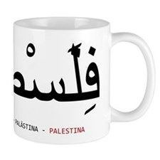 Support Palestine Mugs