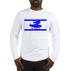 Dont Tread on Me! Hebrew Long Sleeve T-Shirt