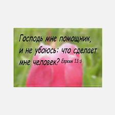Hebrews 13:6 (Russian) Rectangle Magnet (10 pack)