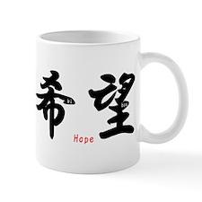KIBOU means HOPE : Mug