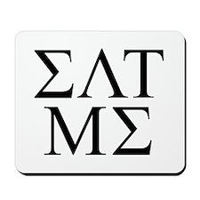 EAT ME GREEK FRAT FRATERNITY  Mousepad