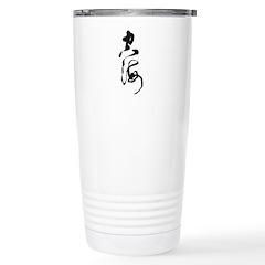 Kitaro Ku-Kai Travel Mug