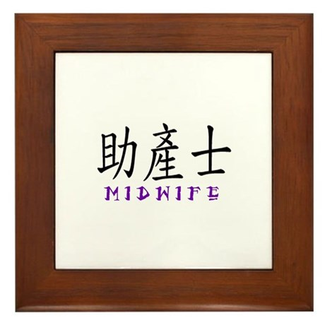 Chinese Symbol for Midwife - Framed Tile