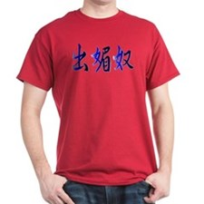 David in Kanji -1- T-Shirt