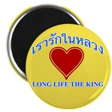 Long Life the King