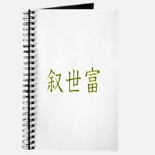 Joseph in Kanji -2- Journal