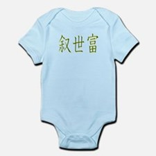 Joseph in Kanji -2- Infant Bodysuit