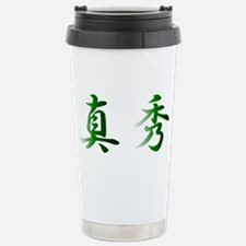 Matthew in Kanji -3- Stainless Steel Travel Mug