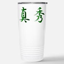 Matthew in Kanji -3- Travel Mug