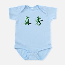 Matthew in Kanji -3- Infant Bodysuit