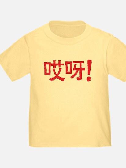Aiya! (Chinese) T