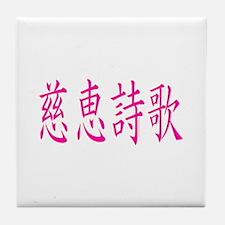Jessica in Kanji -2- Tile Coaster