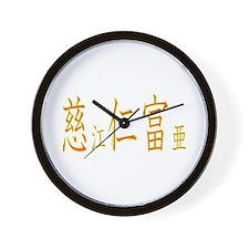 Jennifer in Kanji -3- Wall Clock