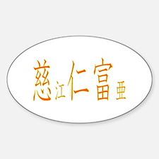 Jennifer in Kanji -3- Sticker (Oval)