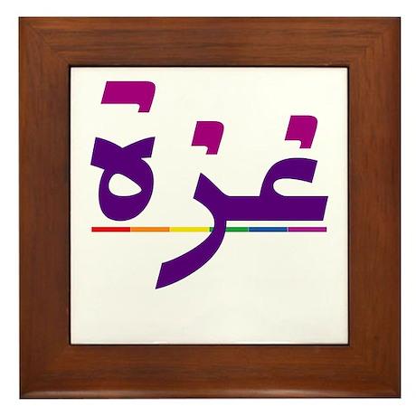 Gaza Strip Pride Framed Tile