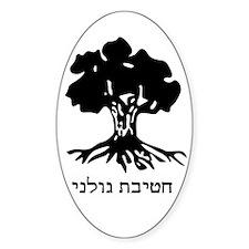 Golani Brigade Decal