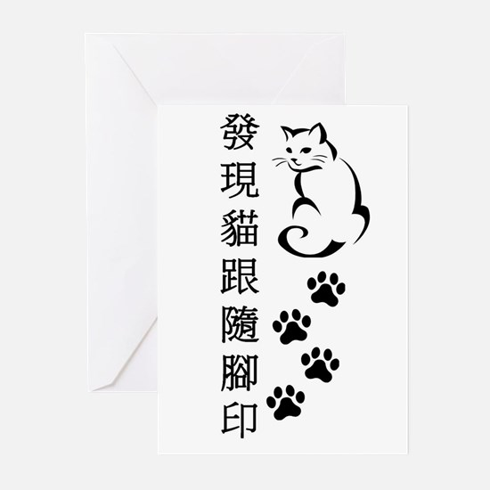 Footprints Greeting Cards (Pk of 10)