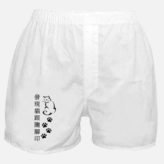 Footprints Boxer Shorts