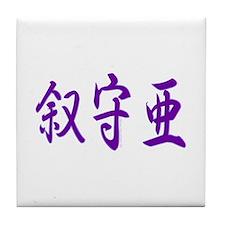 Joshua in Kanji -1- Tile Coaster