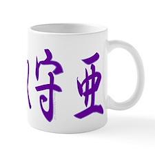Joshua in Kanji -1- Mug