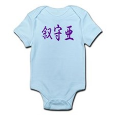 Joshua in Kanji -1- Infant Bodysuit