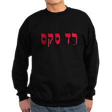 Hebrew Red Sox Sweatshirt