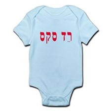 Hebrew Red Sox Infant Bodysuit