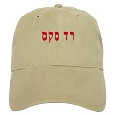 Hebrew Red Sox Baseball Cap