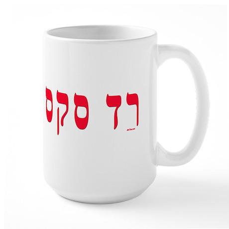 Hebrew Red Sox Large Mug