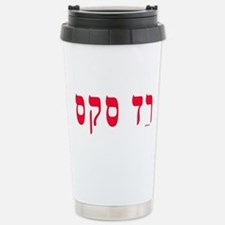 Hebrew Red Sox Stainless Steel Travel Mug