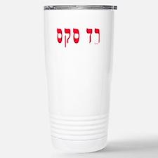 Hebrew Red Sox Travel Mug